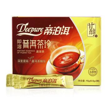 【天士力官方】帝泊洱即溶普洱茶珍 甘醇型30袋 云南普洱熟茶速溶茶