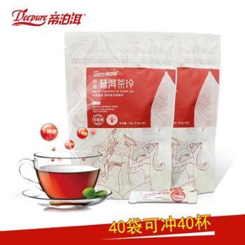 【天士力官方】帝泊洱普洱茶珍便携装20支*2包云南熟普洱茶