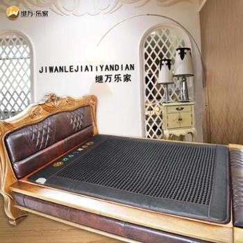 继万乐家 托玛琳加热床垫 锗石床垫 双温双控数显加热床垫