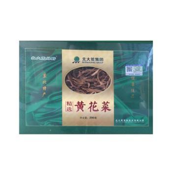 北大荒有机黄花菜(礼盒)200g