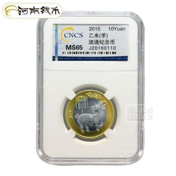河南钱币 2015羊年生肖流通币 第二轮生肖首枚流通币