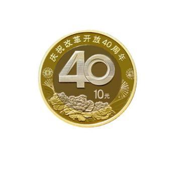 河南钱币 庆祝改革开放40周年纪念币.10元双色铜合金流通币.改革币.改革开放纪念币