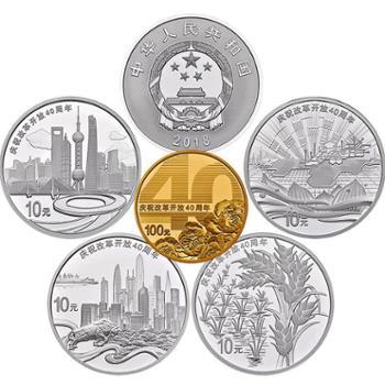 河南钱币 庆祝改革开放40周年金银纪念币.8克金币+4枚30克银币