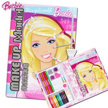 芭比儿童填色本女孩彩妆绘画练习本
