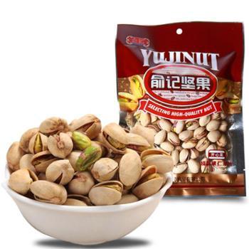 俞记原味开心果150g袋装坚果干果炒货零食大粒自然开原色开心果