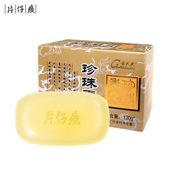 片仔癀珍珠香皂120g清爽控油除螨护肤身体香皂温和无刺激肥皂