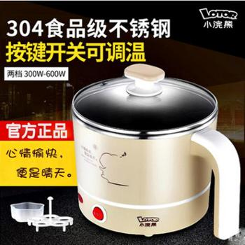 小浣熊 HM-60C 多功能电煮锅 学生宿舍家用迷你煮面泡面电热锅