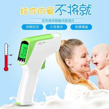 佳迅MDI906儿童额温计电子体温计家用红外线婴儿额温枪