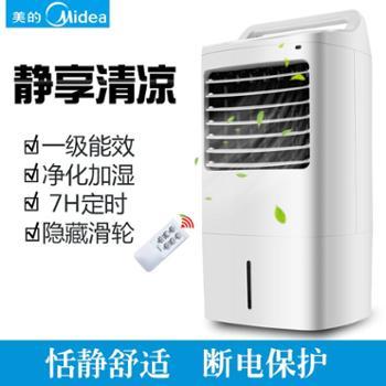 美的AC120-16BRW家用空调扇快速制冷净化空气单冷省电