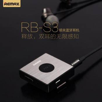 REMAXS3领夹蓝牙耳机4.1无线跑步双耳音乐立体声耳塞带FM收音机【善融开学季】