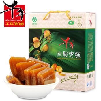 千年南酸枣糕1.25kg礼盒装送礼年货礼盒南酸枣糕绿色食品