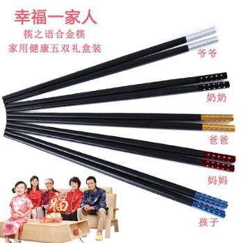 筷之语合金筷子礼盒5双装
