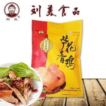 河北唐山特产刘美烧鸡之芦花香鸡650克真空熏鸡扒鸡即食熟食