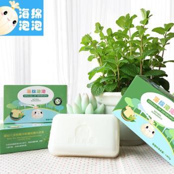 海绵泡泡婴儿洗衣皂儿童抗菌bb皂宝宝茶树精华肥皂180g尿布皂