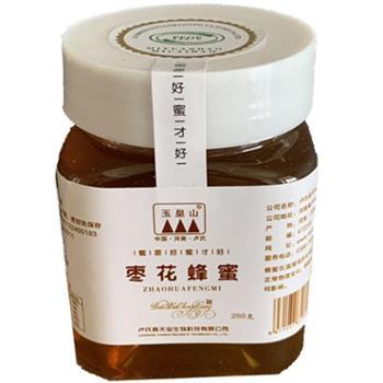 玉皇山野生枣花百花瓶装蜂蜜无添加蜂蜜纯正枣花蜂蜜250g