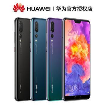 HUAWEI/华为P20Pro4000万徕卡三摄4G全网通华为手机全新官方正品华为P20Pro
