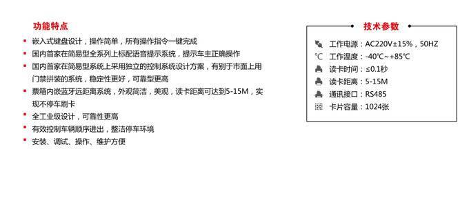 jienc捷恩西/简易蓝牙智能停车场管理系统/通讯功能/蓝牙卡适用型