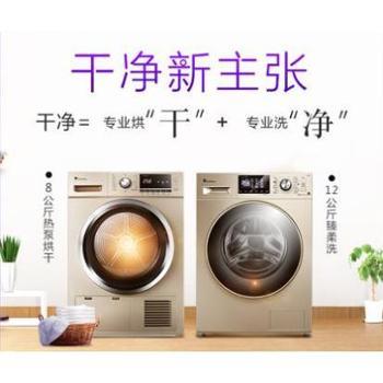 小天鹅12公斤KG全自动家用滚筒洗衣机+8公斤KG热泵式烘干干衣机