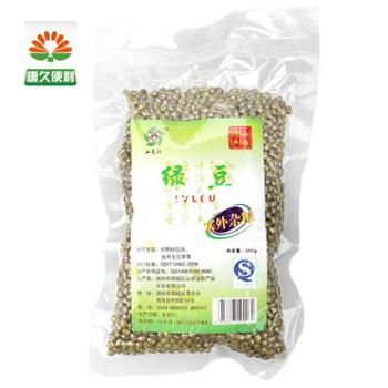 山西特产山老汉绿豆300g五谷杂粮粗粮