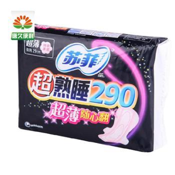 苏菲卫生巾夜用棉柔丝薄洁翼型290mm8片