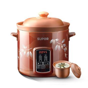 SUPOR/苏泊尔 电炖锅家用紫砂锅煲汤煮粥陶瓷全自动 DG40YC806-26