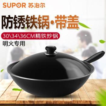 supor/苏泊尔锅具32CM便宜炒菜铁锅 防锈炒锅
