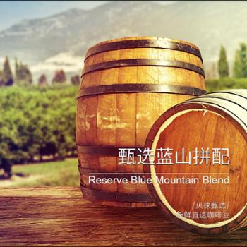 贝徕(Belland)精品咖啡豆纯黑咖啡可研磨咖啡粉200g甄选蓝山拼配咖啡豆