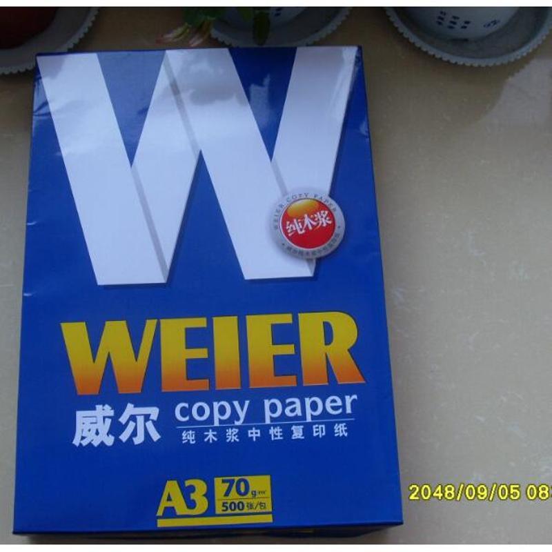 一包a4纸报价_a4复印纸多少钱一包【图片 价格 包邮 视频】_淘宝助理