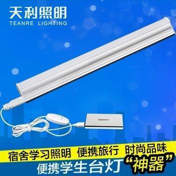 天利照明led充电宝供电寝室宿舍学习护眼USB便携磁铁小台灯管包邮