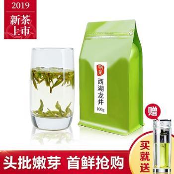 瓯叶西湖龙井瓯叶龙井绿茶2019年明前特级西湖龙井茶叶春茶100g买就送绿茶杯