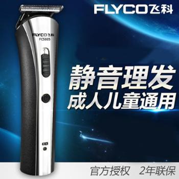 飞科(FLYCO)成人儿童理发器FC5805充插两用理发剪高效锐角刀头充插两用3档微调剪发长