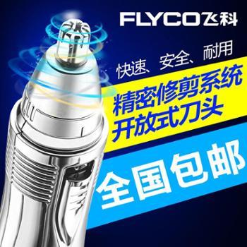 飞科FS7806电动鼻毛修剪器男鼻毛清洁器修鼻毛剪剃鼻毛器不锈钢精密修剪系统