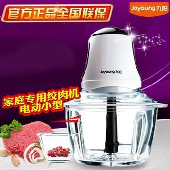 Joyoung/九阳JYS-A800绞肉机碎肉机家用电动打肉机小型切肉机