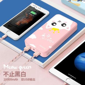 Yoobao/羽博数码电子移动电源充电宝20000m毫安手机通用卡通可爱手机大容量移动电源包邮