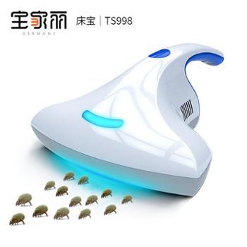 宝家丽家用床铺紫外线杀菌除螨吸尘器小型除螨仪TS998
