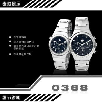 0368 男款手表 钟表 运动表 石英表