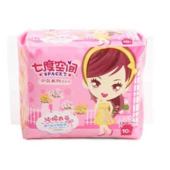 (4包)七度空间卫生巾 少女系列纯棉超薄日用245mm 10片装