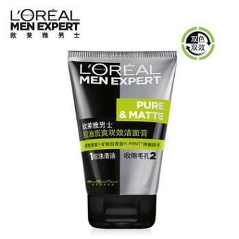 欧莱雅男士洗面奶深层清洁控油洁面膏100ml 收缩毛孔 男士护肤品