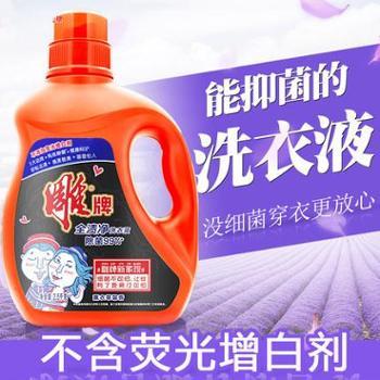 (1瓶装)雕牌洗衣液薰衣草香2.5kg全渍净健康除菌家庭瓶装清香型衣物清洁