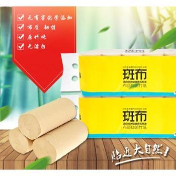斑布卷纸70g*20卷家用原浆本色卫生纸厕纸