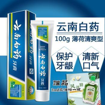 云南白药牙膏薄荷清爽100g改善牙龈肿痛去牙渍去口臭口气清新