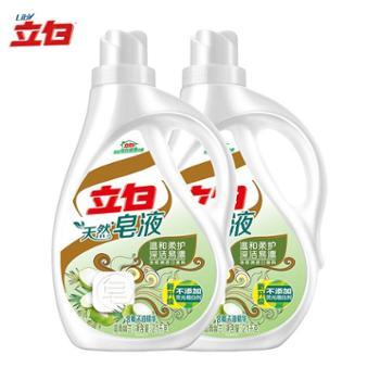 立白天然皂液2.1kgX2瓶装