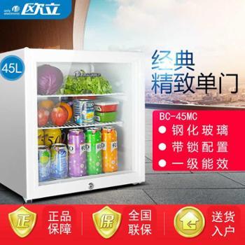 欧立BC-45MC钢化玻璃带锁家用冷藏柜小冰箱展示饮料保鲜柜单门