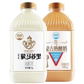 兰格格低温酸奶熟酸奶炭烧酸奶风味发酵乳蒙古熟酸奶1kg+蒙马苏里1kg