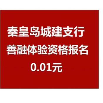 (秦皇岛地区O2O活动商品 现场下单提货 其他网购订单不发货) 善融体验资格报名-城建支行