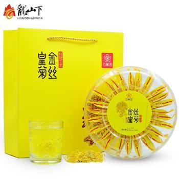 金丝皇菊菊花茶一朵一杯黄菊花草茶祛湿礼盒装