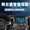 汽车DVD导航一体机 7寸阿尔派INE-W710CBT通用车载DVD导航一体机