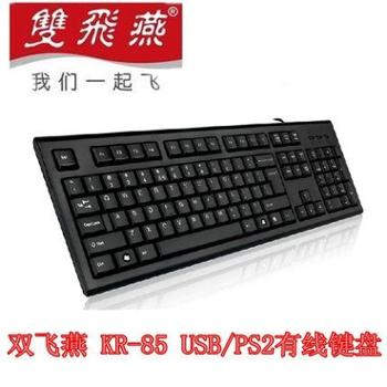 【网络爆款】双飞燕键盘 KR-85 有线键盘 游戏办公 USB笔记本外接键盘