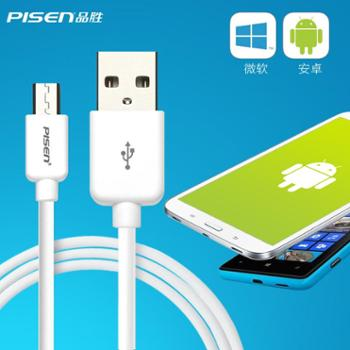 品胜安卓数据线 micro usb数据线 智能手机2A通用充电器数据线