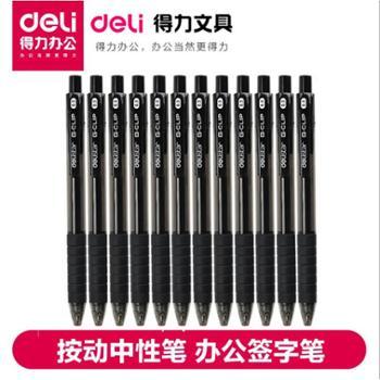 得力按动中性笔S06 商务办公水笔签字笔 0.5MM黑一盒